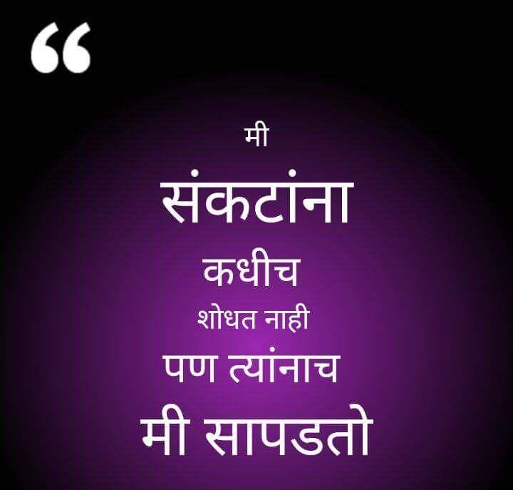 À¤®à¤° À¤ À¤® À¤¤ À¤ À¤· Marathi Mother Tongue À¤µ À¤šà¤¨ À¤² À¤–न À¤•à¤¥ À¤• À¤¦ À¤¬à¤° À¤® À¤¸ À¤•à¤Ÿ À¤¶ À¤§ Epic Quotes Funny Quotes Inspirational Quotes