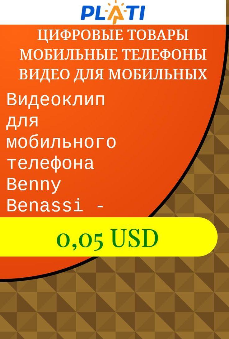 Видеоклип для мобильного телефона Benny Benassi - Satisfaction Цифровые товары Мобильные телефоны Видео для мобильных