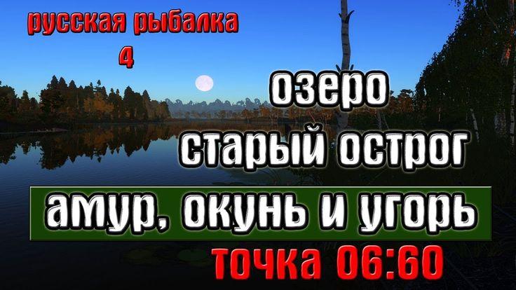 русская рыбалка окуни