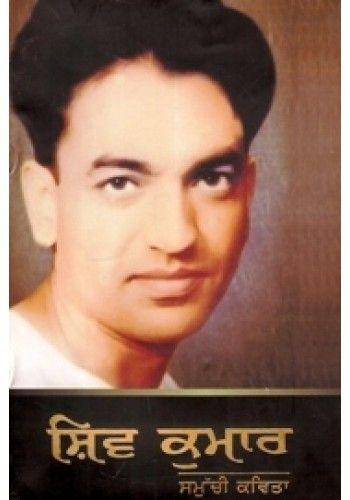 Shiv Kumar (Kaav Sangraih)-Book by Shiv Kumar Batalvi - Books of Punjabi Poetry - Punjabi Kaav Pustakan - Books of Punjabi  Kavita - Books of Punjabi Poems - Punjabi Poem Collections by Great Punjabi Poets