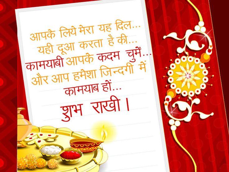 Rakhi Wallpaper For Raksha Bandhan | Free Wallpapers