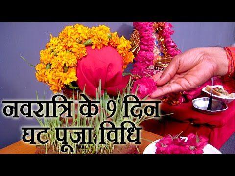 Navratri Day 1 Maa Shailputri Puja Vidhi, Sadhana Mantra, Vastu Tips For East Direction Defect - YouTube