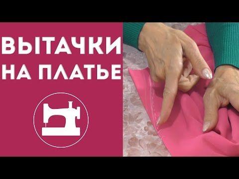 """Новый курс кройки и шитья """"Платье от А до Я"""" - YouTube"""