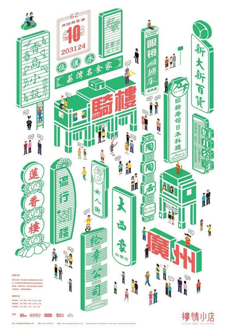 Poster情樓小店