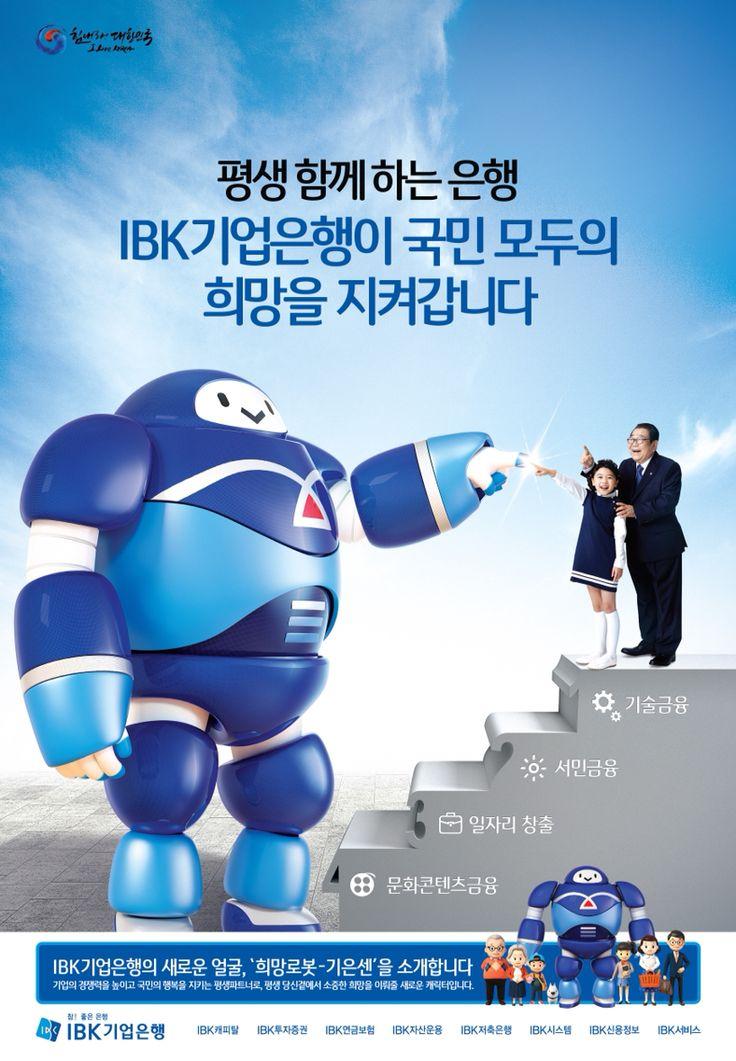 평생 함께하는 은행 IBK기업은행이 국민 모두의 희망을 지켜나갑니다