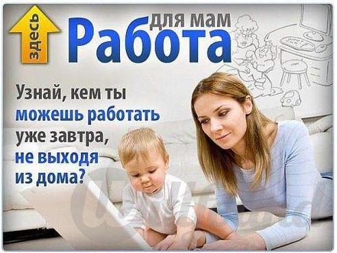 Регистрация в Орифлейм. Трудоустройство. в Кировограде. Цена, отзывы.