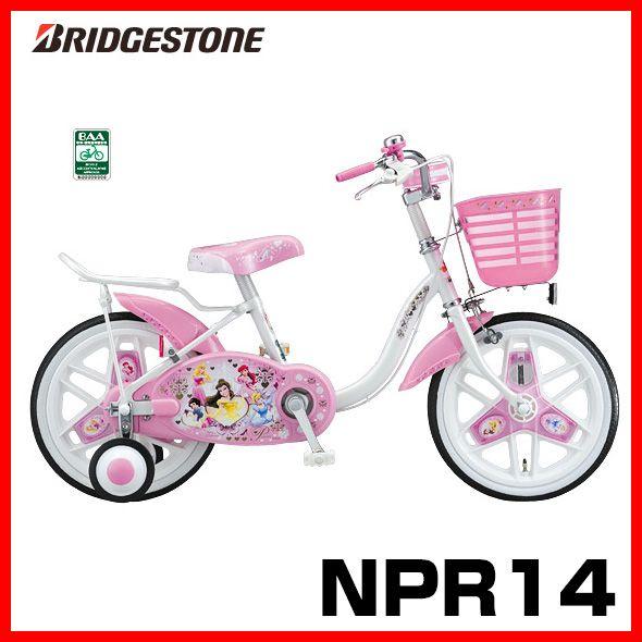 ブリヂストン NPR14 新しくなったディズニープリンセス 14型 お姫さまになりたい女の子に ディズニーキャラクターシリーズ 「ディズニープリンセス」子供用自転車 ブリジストン PR14後継車 14インチ【楽天市場】