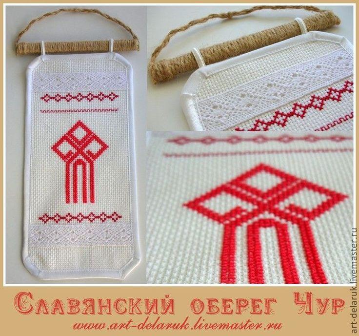 Панно-оберег со славянским символом Чура - обереговая символика,обереги