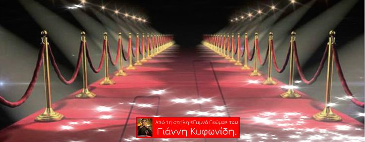 Red Carpet Party... Γράφει ο ηθοποιός Γιάννης Κυφωνίδης.