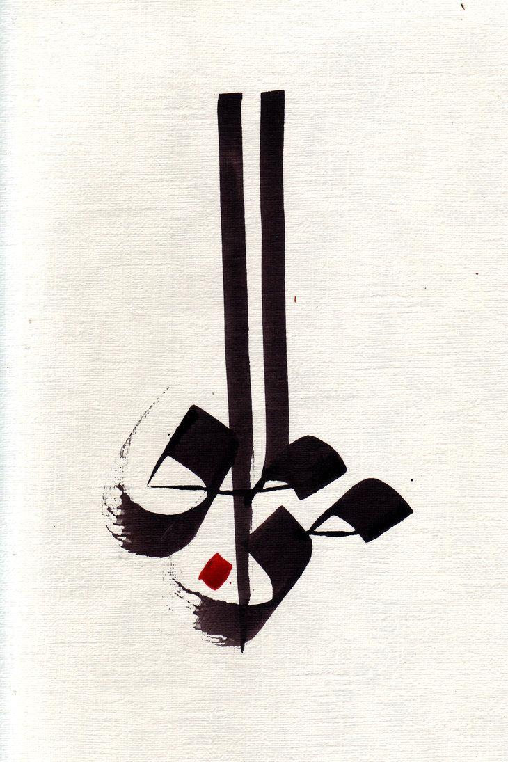 61 besten Arabic Bilder auf Pinterest | Islamische kalligraphie ...