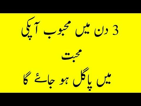 Wazifa For Love Married /Mohabbat Ka Taweez/ Mohabbat Ka Amal In Urdu / Urdu Wazifa Urdu Dua - YouTube