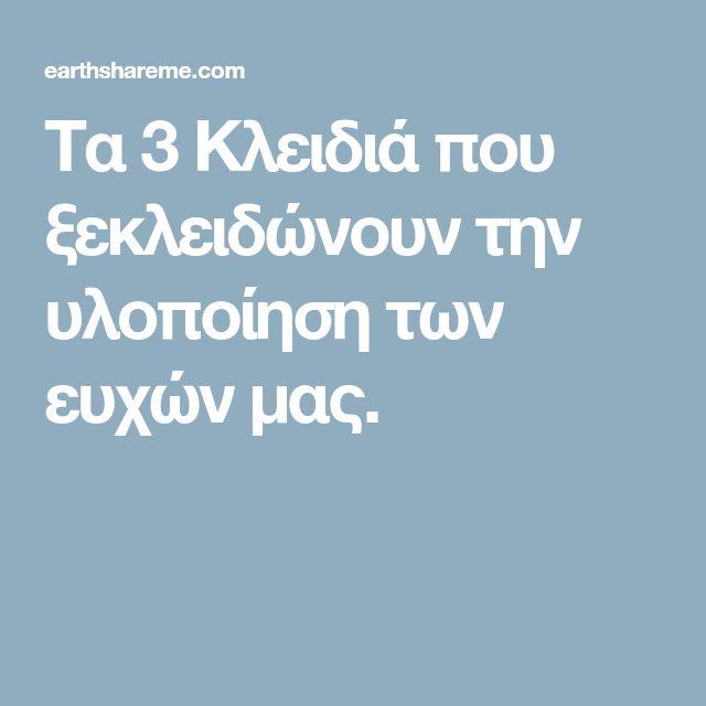 Τα 3 Κλειδιά που ξεκλειδώνουν την υλοποίηση των ευχών μας.