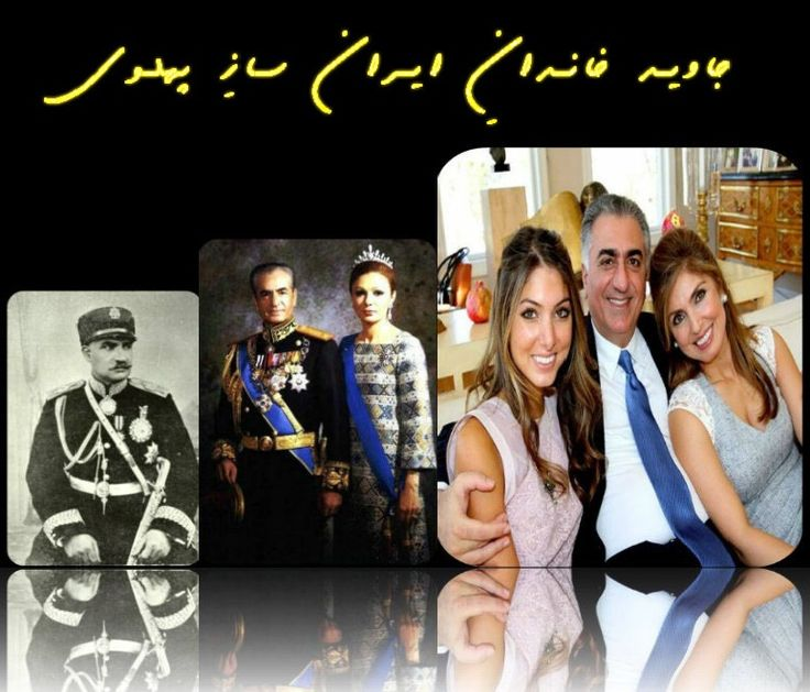 جاوید خاندانِ ایران سازِ پهلوی
