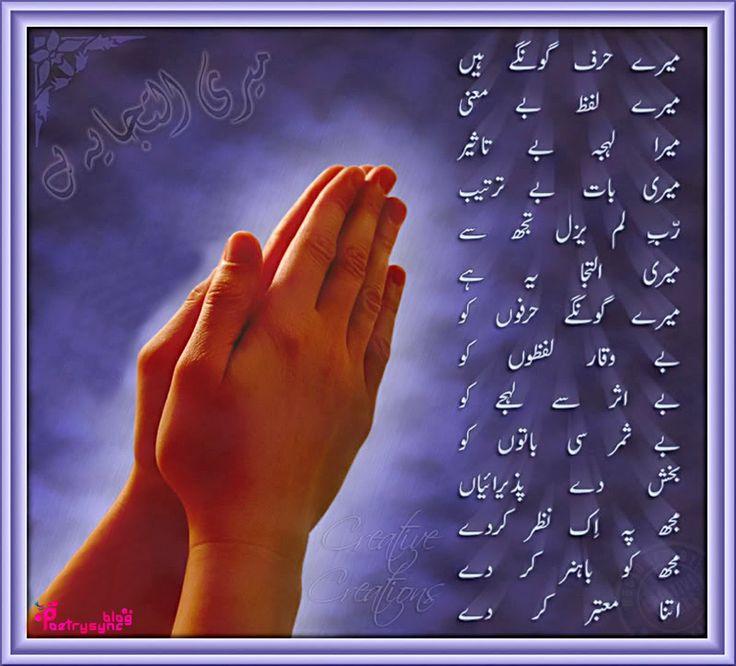 20 Best Dua Shayari Images On Pinterest Islamic Dua Forgiveness