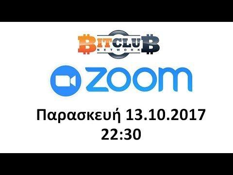 Bitclub Network Greece Training εκπαίδευση 13.10.2017