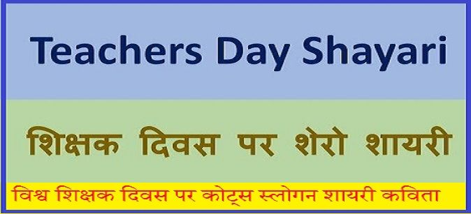 Teachers Day Quotes Greetings Whatsapp Sms In Hindi With Images Part 20 Best Teacher Quotes Teacher Quotes Teacher Poems