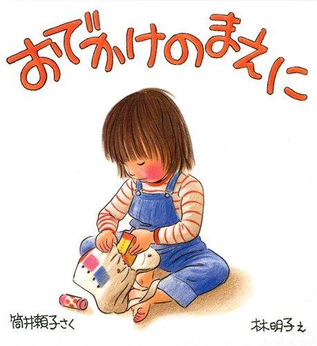 おでかけのまえに、筒井 頼子,林 明子:1000万人が利用するNo.1絵本情報サイト、みんなの声202件、あるある!うちもやられた!:大人が忙しくったって、子供には関係ない。お母さんにかまってい...、ピクニックにでかける前の、小さい女の子のはずむ心を、ごくあた...、投稿できます。