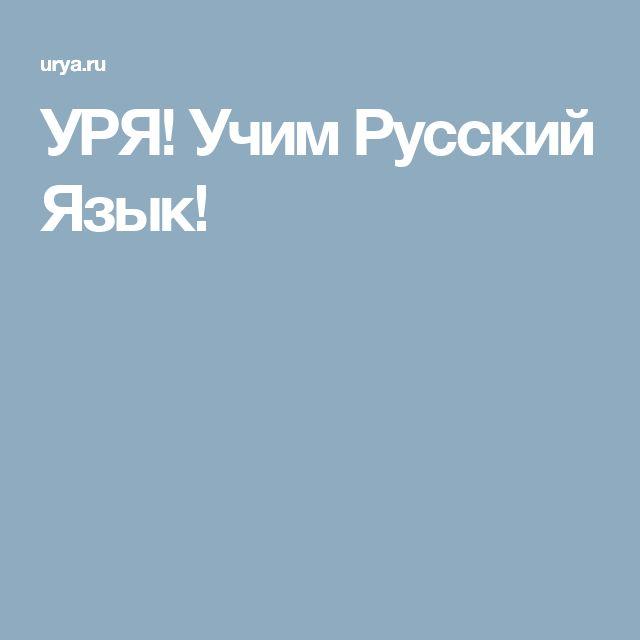 УРЯ! Учим Русский Язык!