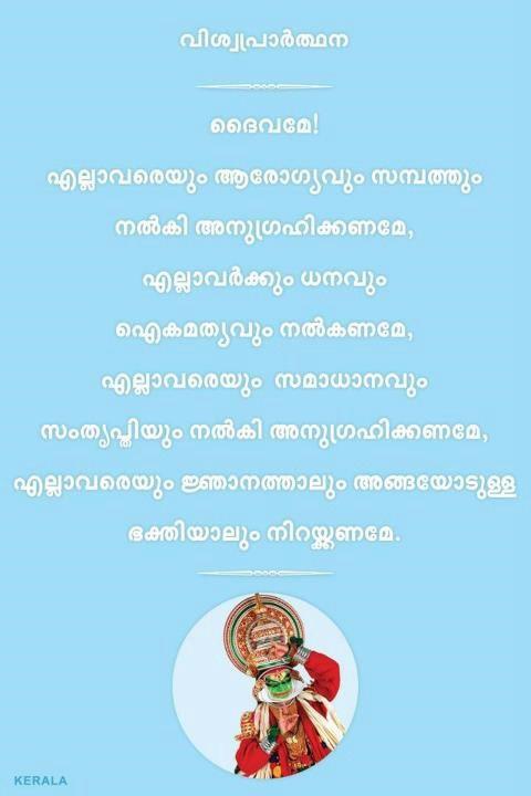 #Universal #Prayer in #Malyalam