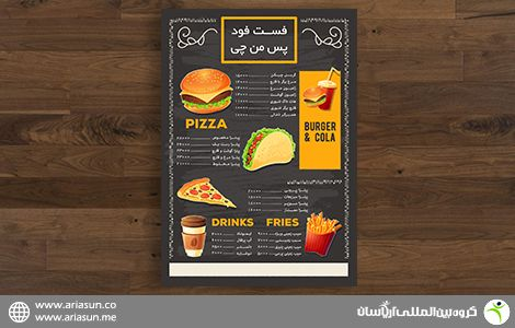 « طراحی منو رستوران ها و کافی شاپ ها »  طراحان ما آماده انجام هرگونه امور گرافیکی شما شامل منو رستوران ها و کافی شاپ ها، بنرهای تبلیغاتی ، آرم و لوگو، هدر و اسلایدر، پوستر و بروشور .... میباشند.  همکاری با شما افتخار ما است.  همین حالا جهت سفارش منوی رستوران خود، با ما تماس بگیرید. شماره تماس : 09120751162  www.ariasun.co www.ariasun.me