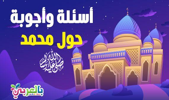 أسئلة وأجوبة حول النبي محمد صلى الله عليه وسلم Muslim Kids Activities Muslim Kids Islam For Kids