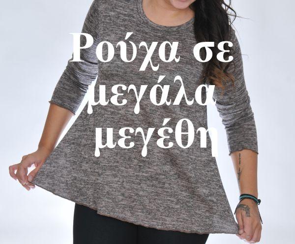<p>Ρούχα+μεγάλα+μεγέθη+από+Ελληνική+βιοτεχνίαρούχων.Η+εταιρεία+blueshark+βρίσκεται+εδώ+και+τριάντα+χρόνια+στην+αγορά+ρούχων+μεγάλου+μεγέθους.+Προμηθεύουμε+τις+παχουλές+γυναίκες+με+ποιοτικά+ρούχα.+Οι+εύσωμες+γυναίκες+σε+όλη+την+Ελλάδα+μας+γνωρίζουν+και+μας+εμπιστεύονται.+Εξελίξεις+για+ρούχα+σε+μεγάλα+μεγέθη+Φρονίζουμε+να+παρακολουθούμε+συνεχώς+τις+εξελίξεις+που+…</p>