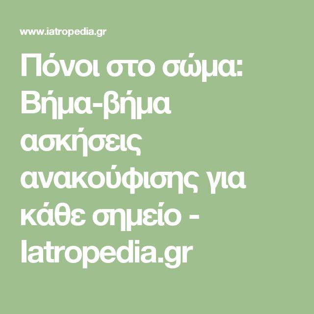 Πόνοι στο σώμα: Βήμα-βήμα ασκήσεις ανακούφισης για κάθε σημείο - Iatropedia.gr