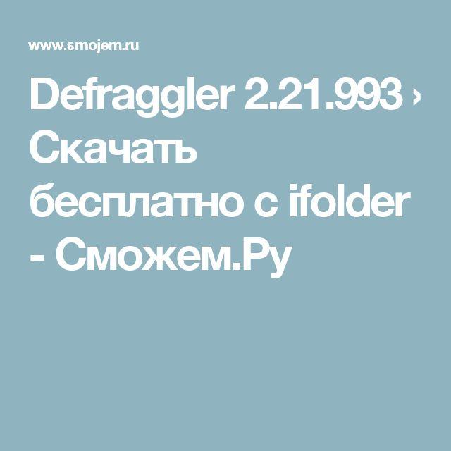 Defraggler 2.21.993 › Скачать бесплатно с ifolder - Сможем.Ру