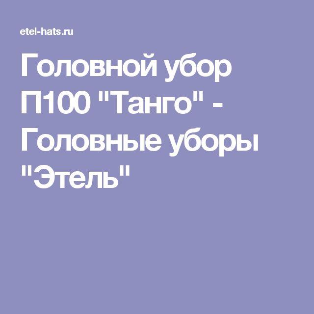 """Головной убор П100 """"Танго"""" - Головные уборы  """"Этель"""""""