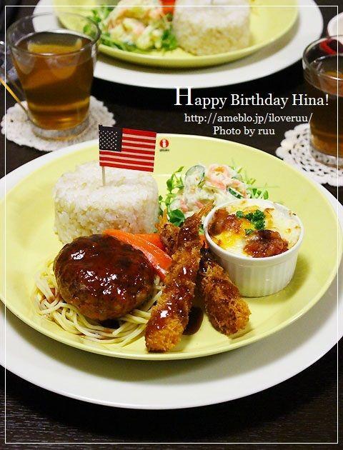 ひなのお誕生日ご飯@2015。~大人も食べたい♡お子様ランチプレート~|るぅのおいしいうちごはん