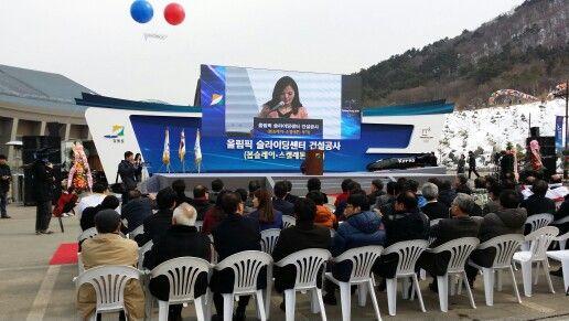 2014년 3월 4일 화요일 14:00 강원도 평창군 알펜시아리조트에서 동계올림픽 슬라이딩센터 착공식 개최