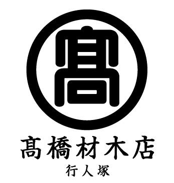 "Japanese Coat of Arms ""KAMON""(家紋) Takahashi Timber shop logo mark in 1930."