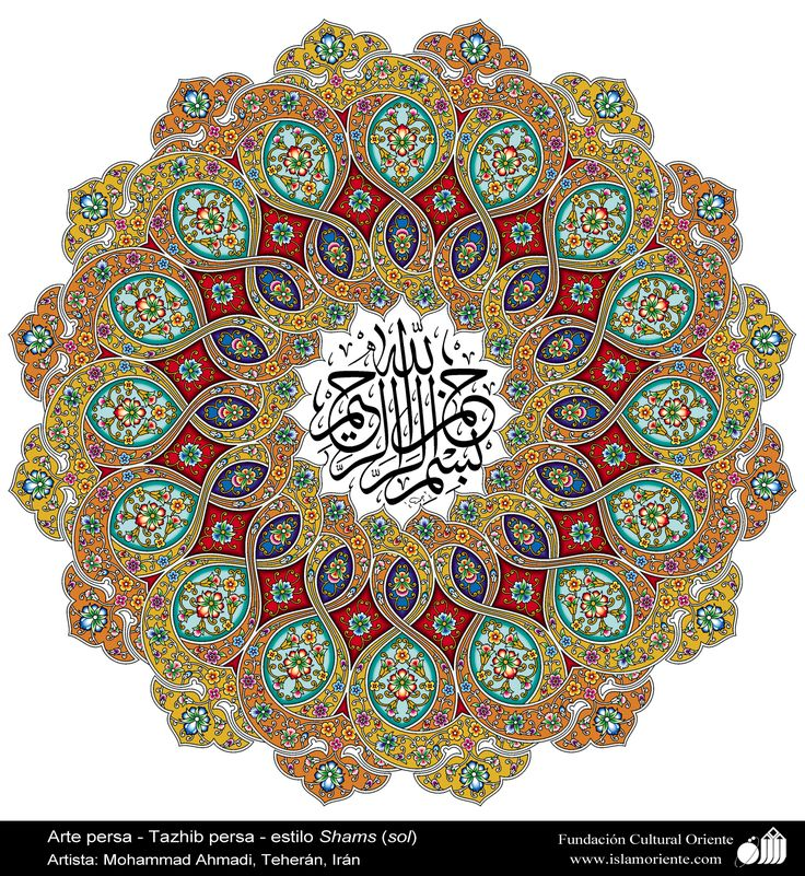 بسم الله الرحمن الرحيم  ||  Islamic Art - Persian Tazhib - style Shams (sun)