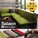 洗える!カバーリングフロアコーナーソファ【Salaon】サラオン