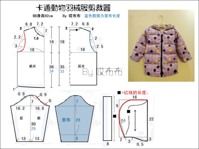 Pink puffer coat {real clothes pattern to re-size} from: áo khoác