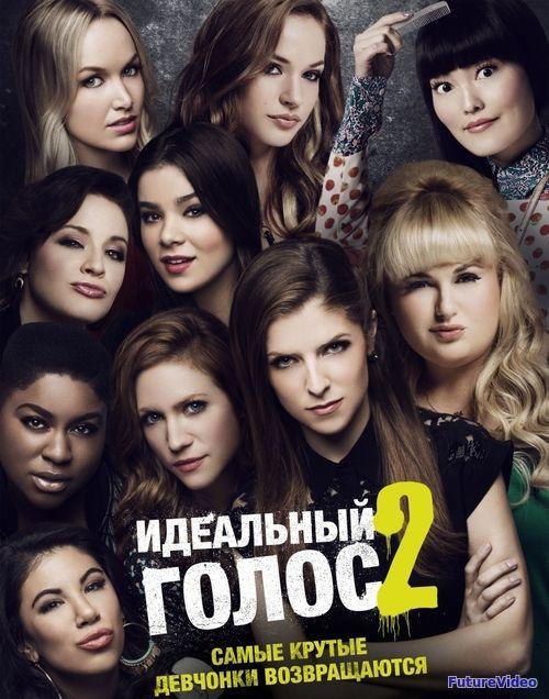 Идеальный голос 2 (2015) — смотреть онлайн в HD бесплатно — FutureVideo
