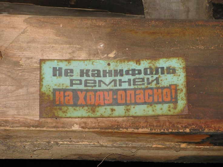 советская табличка: 19 тыс изображений найдено в Яндекс.Картинках