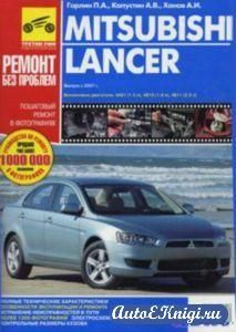 Mitsubishi Lancer X, с 2007 года. Руководство по эксплуатации ТО и ремонту