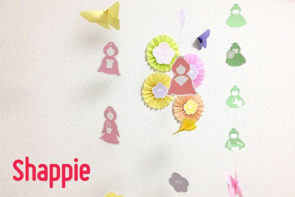折り紙で作るちょうちょうやペーパーファンと一緒に飾りたいひなまつりテンプレートが無料ダウンロードできます。お部屋に合わせてアレンジも自由!吊るし雛風やガーランド、ウォールデコなど流行りのスタイルでひなまつりに飾ってみてくださいね。