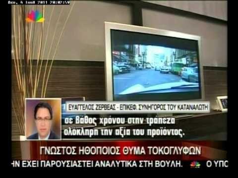 Τηλεοπτική παρέμβαση - 4.7.2011  Ο Συνήγορος του Καταναλωτή κ. Ευάγγελος Ζερβέας στο δελτίο ειδήσεων του STAR. (Τοκογλυφία)