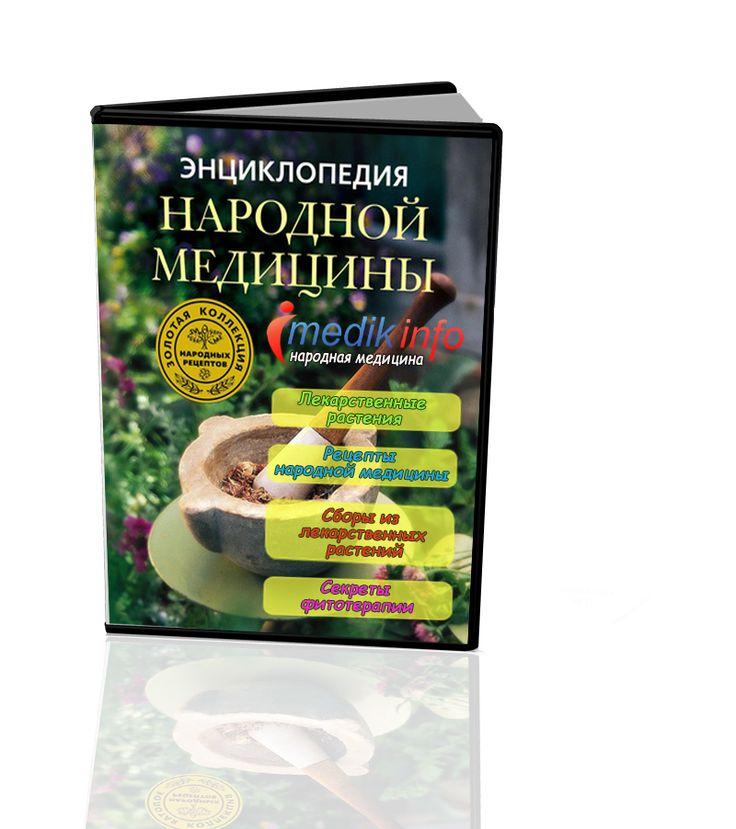 Книга «ЭНЦИКЛОПЕДИЯ НАРОДНОЙ МЕДИЦИНЫ»