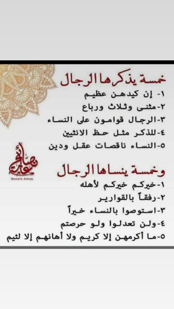 Pin By Luxyhijab On Feminism النسوية Calligraphy Arabic Calligraphy