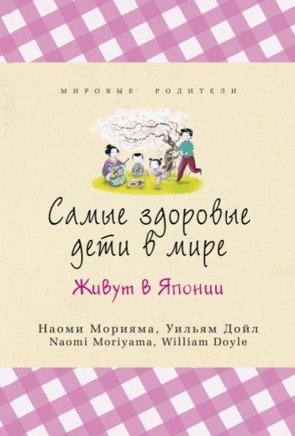 Самые здоровые дети в мире живут в Японии - Наоми Морияма, Уильям Дойл