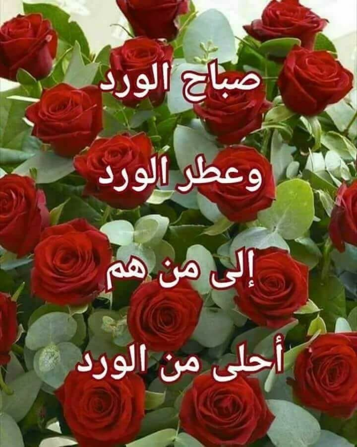 Pin By A H On كلام جميل Good Morning Arabic Good Morning Images Happy Birthday Wishes