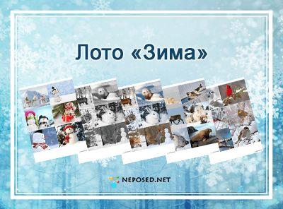 лото зима, животные зимой, снеговики