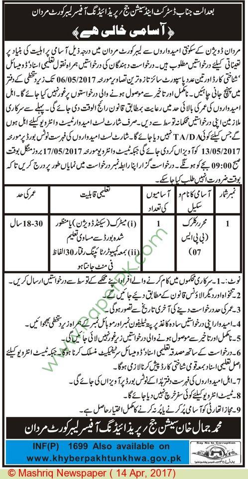 District & Session Court Mardan Jobs