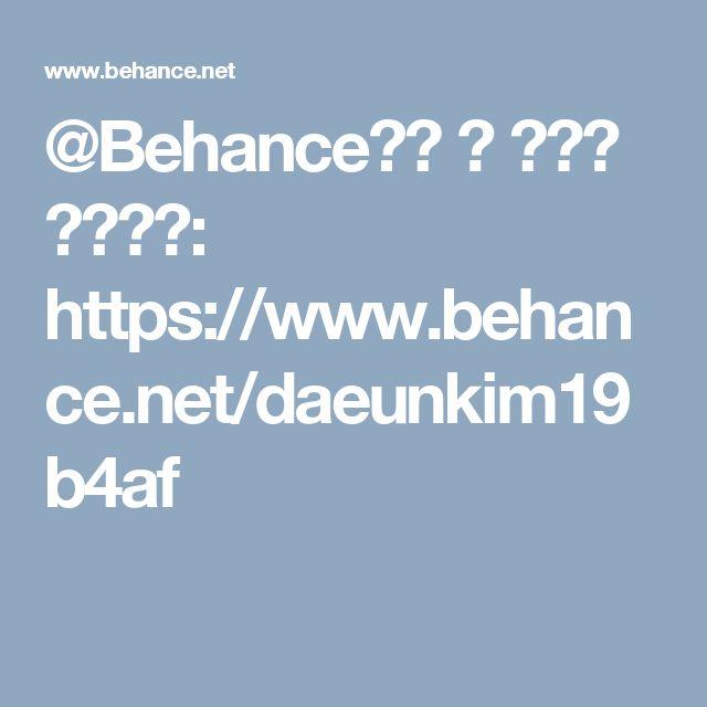 @Behance에서 내 프로필 살펴보기: https://www.behance.net/daeunkim19b4af