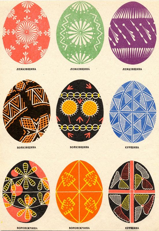 patterns for pysanka, Ukrainian Easter eggs decorated using a wax-resist method. design by Erast Binyashevsky, published in 1968 http://web.mac.com/lubap/Binyashevsky/Binyashevsky_Home.html http://en.wikipedia.org/wiki/Pysanka #patterns #illustrations