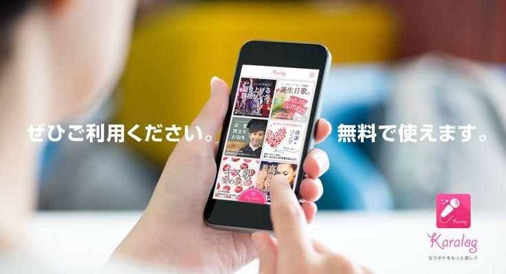 カラオケ選曲アプリの決定版!Karalog 〜カラログ〜