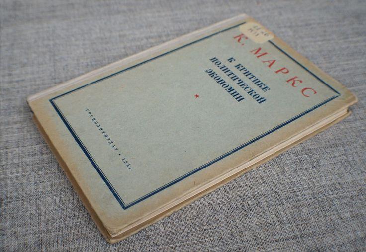 Карл Маркс. К критике политической экономии. 1951 г.